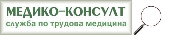 МЕДИКО-КОНСУЛТ